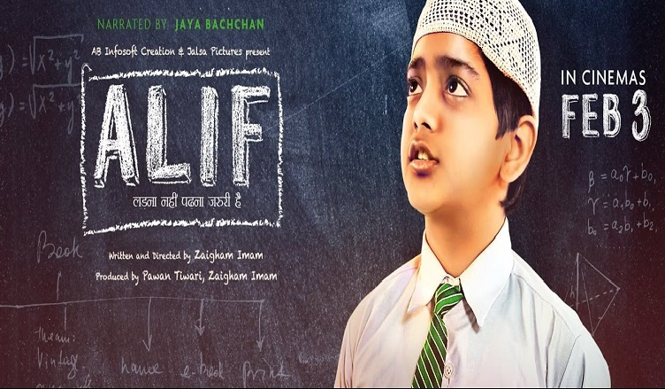alif 2017 movie review